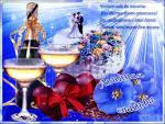 С льняной свадьбой открытки