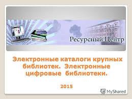 Презентация на тему Электронные каталоги крупных библиотек  1 Электронные