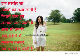 sad love quotes for your boyfriend from the heart in hindi. Plain Love Sadlovequotesforgirlfriendinhindi6byrvoiaq Throughout Sad Love Quotes For Your Boyfriend From The Heart In Hindi F