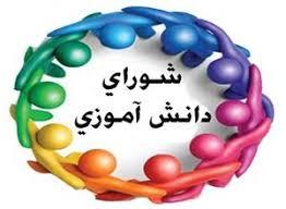 Image result for عکس انتخابات شورای دانش آموزی