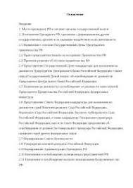 Компетенция Президента Российской Федерации курсовая по  Полномочия Президента Российской Федерации курсовая 2010 по теории государства и права скачать бесплатно дума государственный конституционный