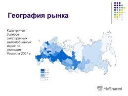 Презентация на тему КУРСОВАЯ РАБОТА Разработка стратегии  4 4 География рынка Количество дилеров иностранных автомобильных марок по регионам России в 2007 г