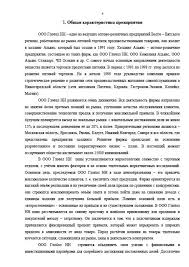 Отчет и дневник по практике в юридической фирме Бухгалтерский учет на предприятии Отчет по практике Читать