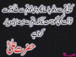 Islamic Poetry In Urdu Wallpapers Facebook Hazrat Ali Quotes About