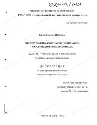 Диссертация на тему Обстоятельства смягчающие наказание в  Диссертация и автореферат на тему Обстоятельства смягчающие наказание в российском уголовном праве