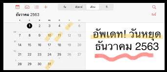 อัพเดท! วันหยุด-หยุดยาว เดือนธันวาคม 2563 - ACCESSTRADE TH
