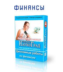 Дипломная работа Заказать в Новосибирске  Дипломные по финансам