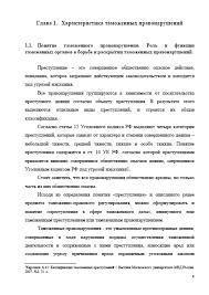 Декан НН Уголовная ответственность за таможенные правонарушения  Уголовная ответственность за таможенные правонарушения