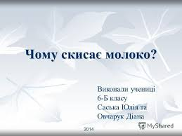 Реферат чому скисає молоко реферати української мовою  чому скисає молоко на українській мові презентація