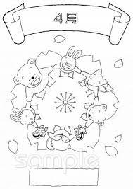 4月イラストなら小学校幼稚園向け保育園向けのかわいい無料