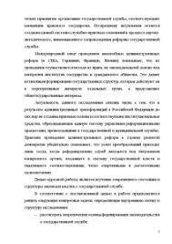 Законодательство о государственной службе состояние структура  Курсовая Законодательство о государственной службе состояние структура 5
