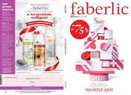 FABERLIC 31.12.18-20.01.19 by PROJE-ILAN.COM - issuu