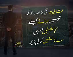Design Islamic Urdu Quotes Quotes Images Pictures Best