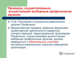 Презентация на тему Контрольно ревизионная работа в Профсоюзе  9 Проверки