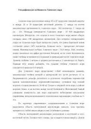 Географические особенности Азовского моря реферат по географии  Географические особенности Азовского моря реферат по географии скачать бесплатно