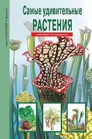 «<b>Самые удивительные</b> растения» читать онлайн книгу автора ...
