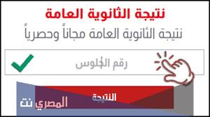 رابط نتيجة الثانوية العامة 2021 برقم الجلوس وموعد ظهورها - المصري نت