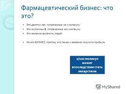 Презентация на тему Продвижение фармацевтической продукции  3 Фармацевтический