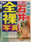 石井苗子の最新ヌード画像(16)