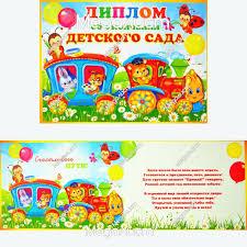 Диплом Школьный Медалист Диплом выпускника детского сада формат А4 2 оборота блестки в лаке