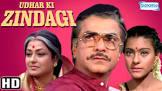 Music Udhaar Ki Zindagi Movie