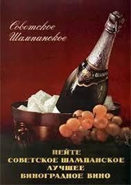 Картинки по запросу советское шампанское