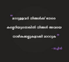 Your Quote Picture Malayalam