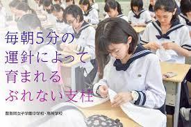 豊島 が 岡 女子 中学
