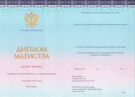 Дипломы государственного образца для выпускников МФЭИ Образец диплома магистра оборотная сторона