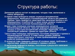 Презентация на тему Анализ туристско рекреационных ресурсов и  3 Структура работы Дипломная работа состоит