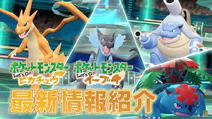 New Pokémon Let's Go Trailer Shows Mega Evolution Is Back - EXP.GG