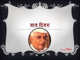 hindi essay on children s day बाल दिवस  hindi essay on children s day 14 बाल दिवस पर निबंध
