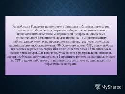 доклад Смешанные избирательные системы  Смешанная система выборов реферат