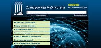 Аренда помещений для проведения мероприятий РГБ Кроме того часть ресурсов представленных на сайте РГБ доступны всем пользователям интернета