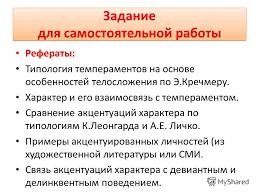 Презентация на тему ПСИХОЛОГИЯ Преподаватель Цыганкова Мария  25 Задание для самостоятельной работы Рефераты