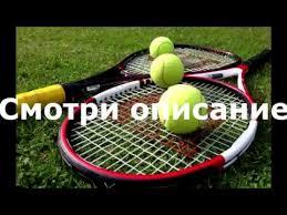 Все о ставках на теннис в лайве
