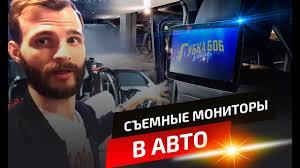 Съемные <b>мониторы в авто</b> на Андроид - YouTube