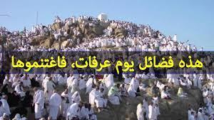 فضائل وأدعية وأذكار يوم عرفات أو عرفة للمسلمين