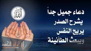 دعاء الفرح الشديد في رمضان مكتوب - المصري نت