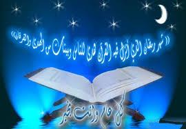 رمضان كريم للجميع images?q=tbn:ANd9GcR