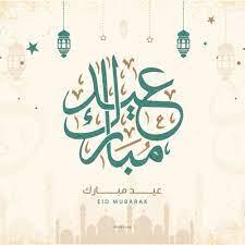 خلفيات عيد مبارك