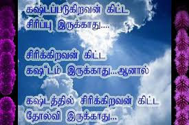 Happy Tamil Motivational Messages Sms Whatsapp Status Tamil Motivational Quotes Wishes Images Greetings Wallpapers Pictures Photos 1