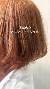 韓国アイドル系オレンジベージュ パーマまる2019 オレンジ