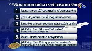 ไฟเขียวต่างชาติ 6 กลุ่มเข้าไทย กักตัว 14 วันจ่ายเงินเอง - YouTube