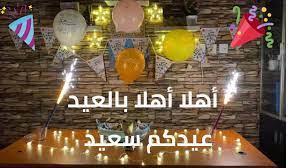 أهلا اهلا بالعيد مرحب مرحب بالعيد #عيد_سعيد و #عيد_مبارك والعيد فرحة وكل  عام وانتم بخير عمار اونلاين - YouTube