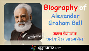 alexander graham bell biography in hindi alexander graham bell in  alexander graham bell biography in hindi alexander graham bell in hindi alexander graham bell