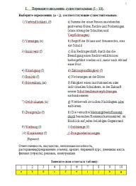 Контрольная работа по Немецкому языку Вариант № Контрольные  Контрольная работа по Немецкому языку Вариант №1 17 05 16