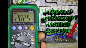 <b>Цифровой мультиметр MASTECH MS8239C</b> - YouTube
