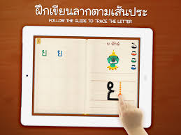 คัดไทย Thai Alphabet Workbook | Educational Mobile Learning Games ...