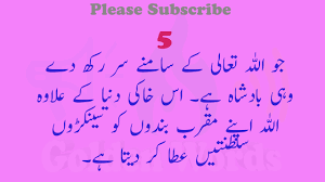 50 All Time Best Quotes In Urdu And Hindi